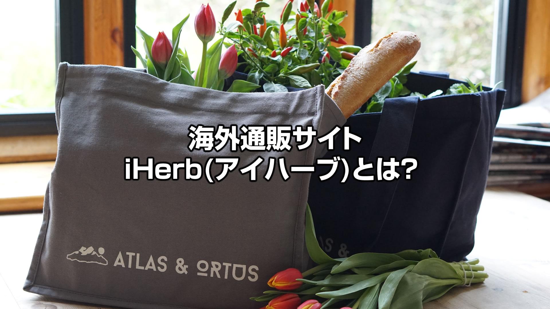 iHerb(アイハーブ)は安全?気になる海外通販サイト!