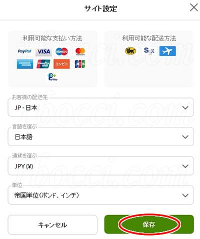 パソコンからiHerbの言語設定を日本語に切り替える方法