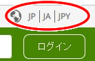 iHerbのサイト「JP|JA|JPY」を変わる