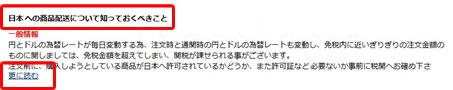 アイハーブ(iHerb)日本への商品配送について知っておくべきこと