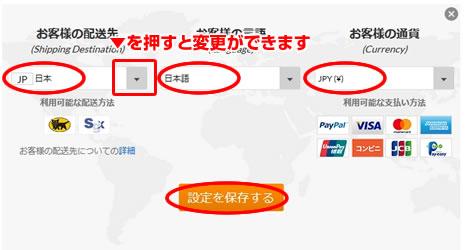 アイハーブ(iHerb)日本円に変更