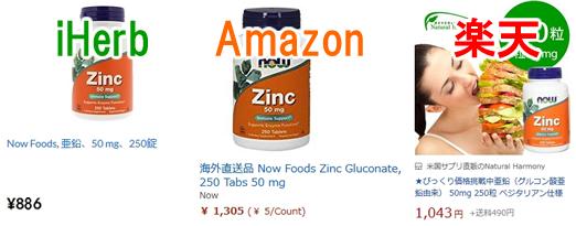 Now Foods 亜鉛50mg価格比較