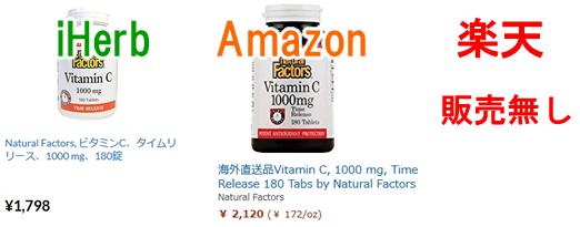 Natural Factors ビタミンCタイムリリース1000mg価格比較