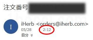 アイハーブ(iHerb)ヤマト運輸届くまでの日数