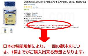 日本の税関規制により一回の御注文につき1個まで