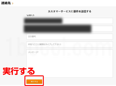 アイハーブ(iHerb)問い合わせのメールフォーム実行する