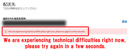 We are experiencing technical difficulties right now, please try again in a few seconds