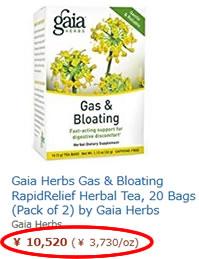 Gaia HerbsがAmazonは高い