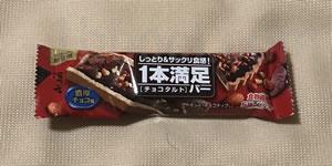 1本満足バー(チョコタルト)