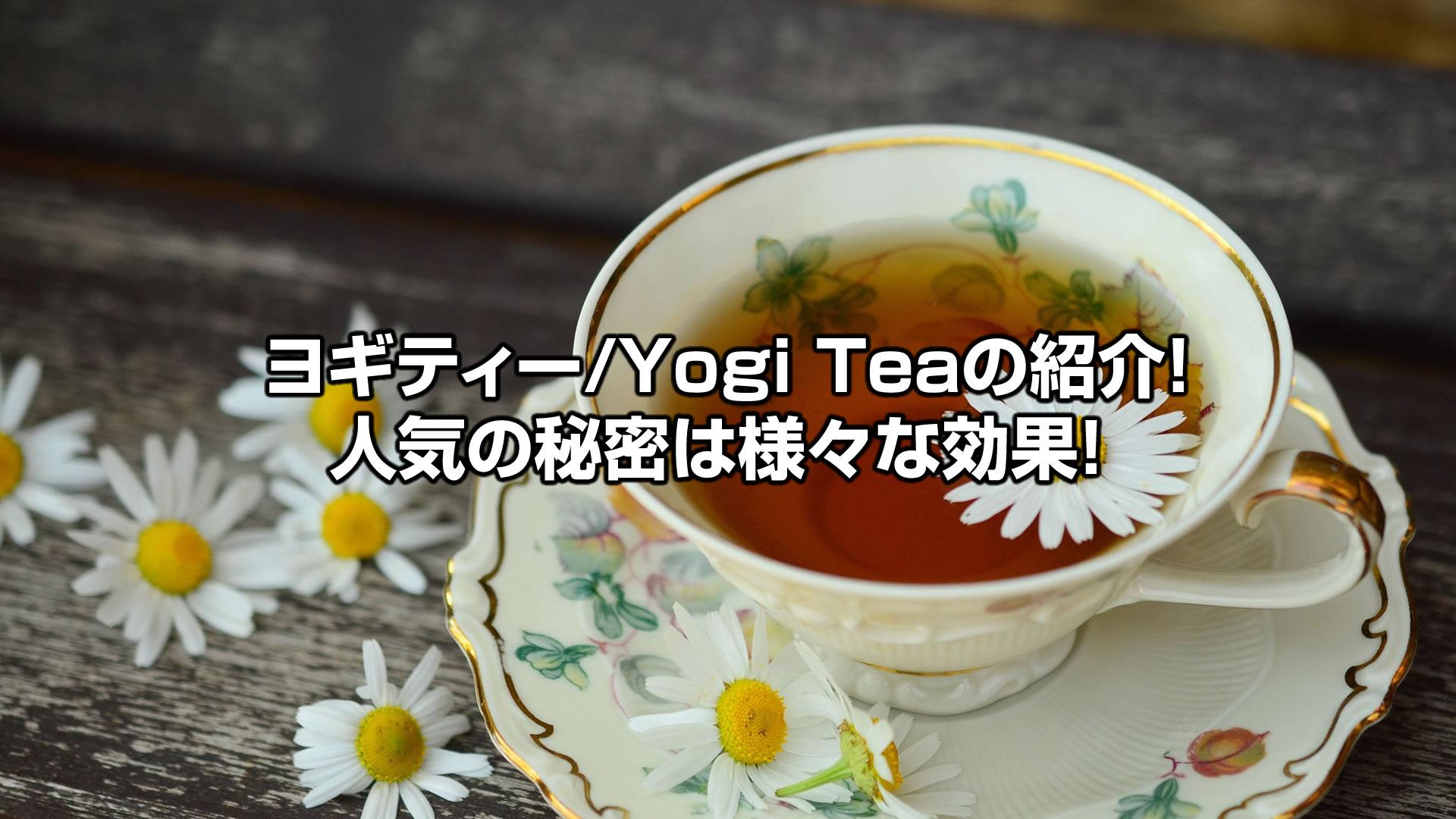 おすすめヨギティー/Yogi Tea!iHerbでも人気の秘密は様々な効果!