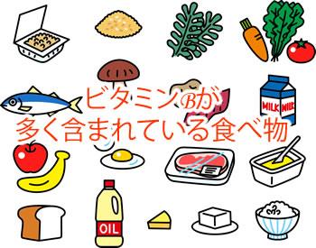 ビタミンBが多く含まれている食べ物
