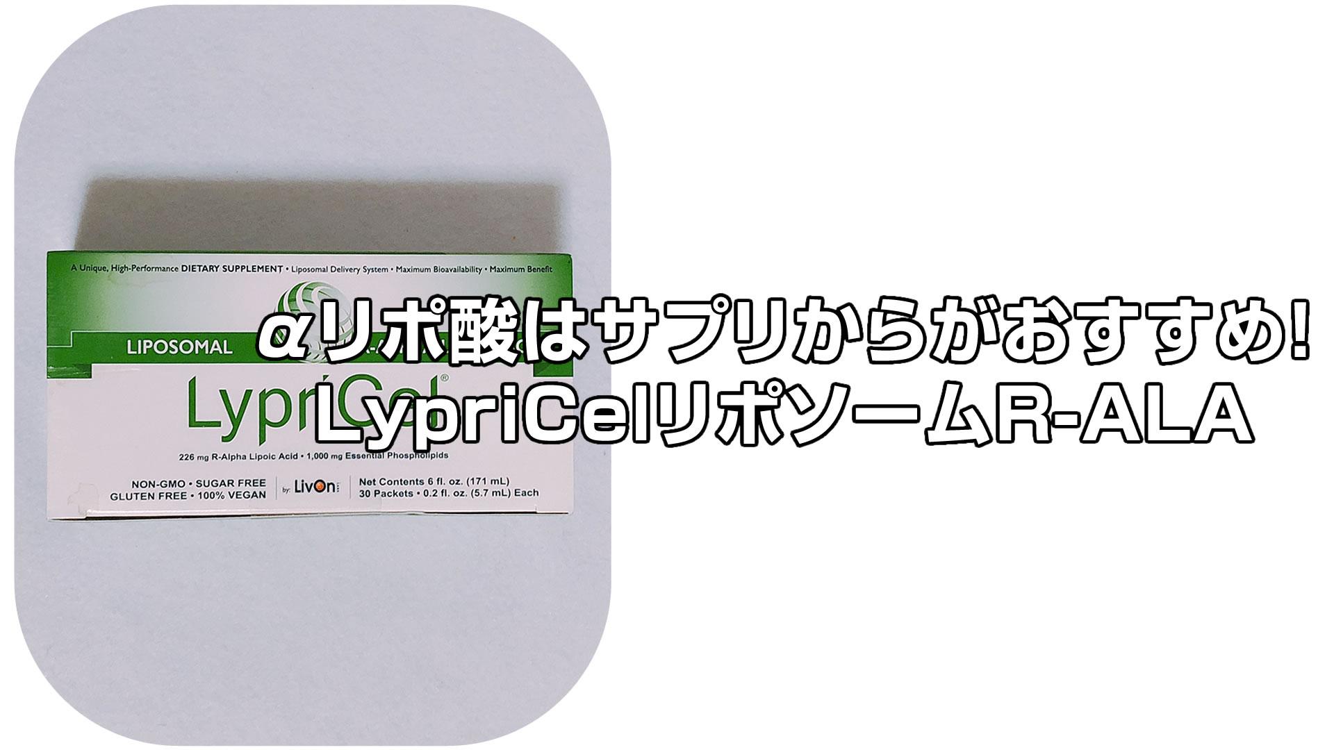 αリポ酸注射が怖いならLypriCelリポソームR-ALAがおすすめ[iHerb]