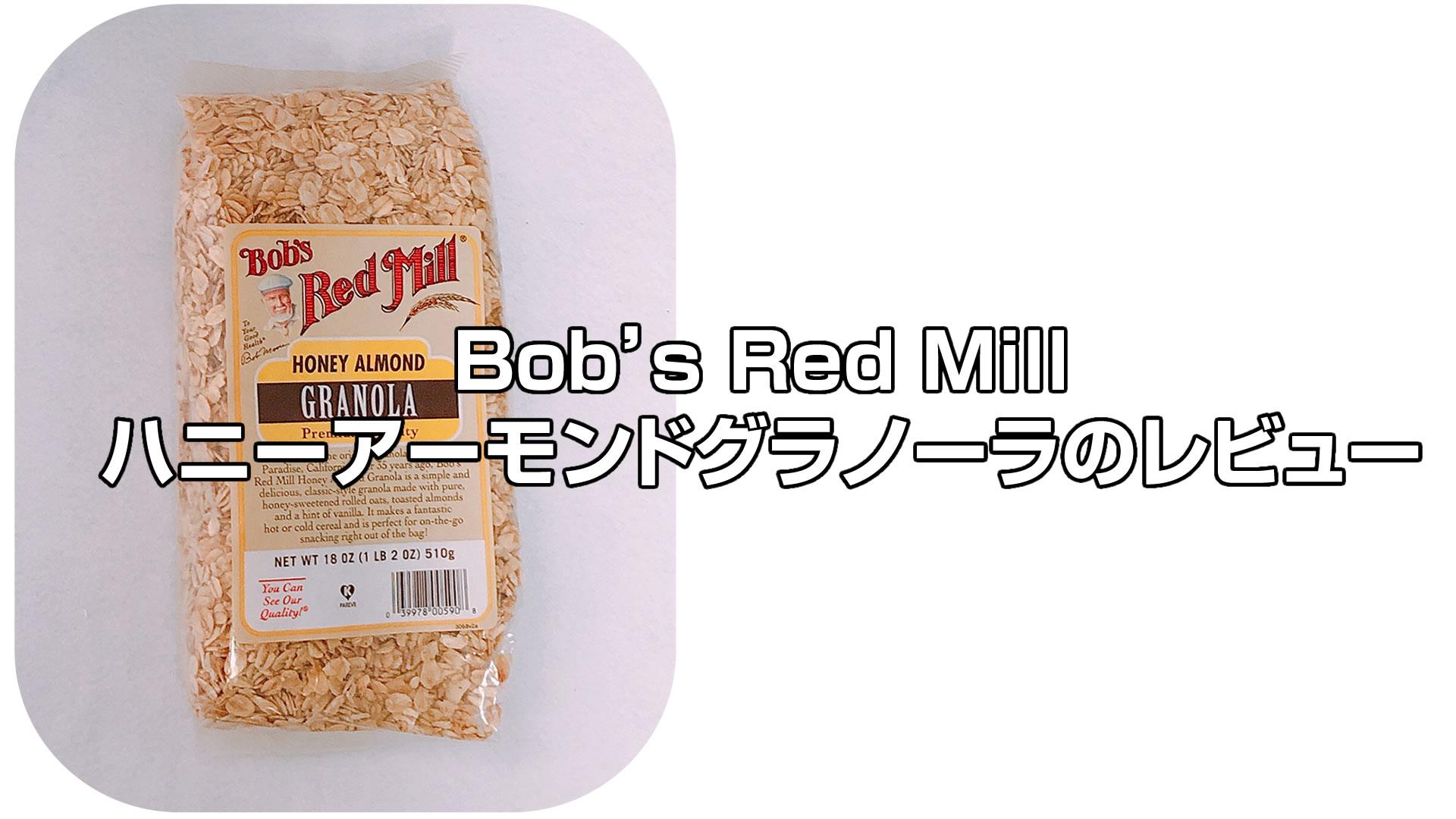 香ばしくて美味しいBob's Red Mill ハニーアーモンドグラノーラのレビュー