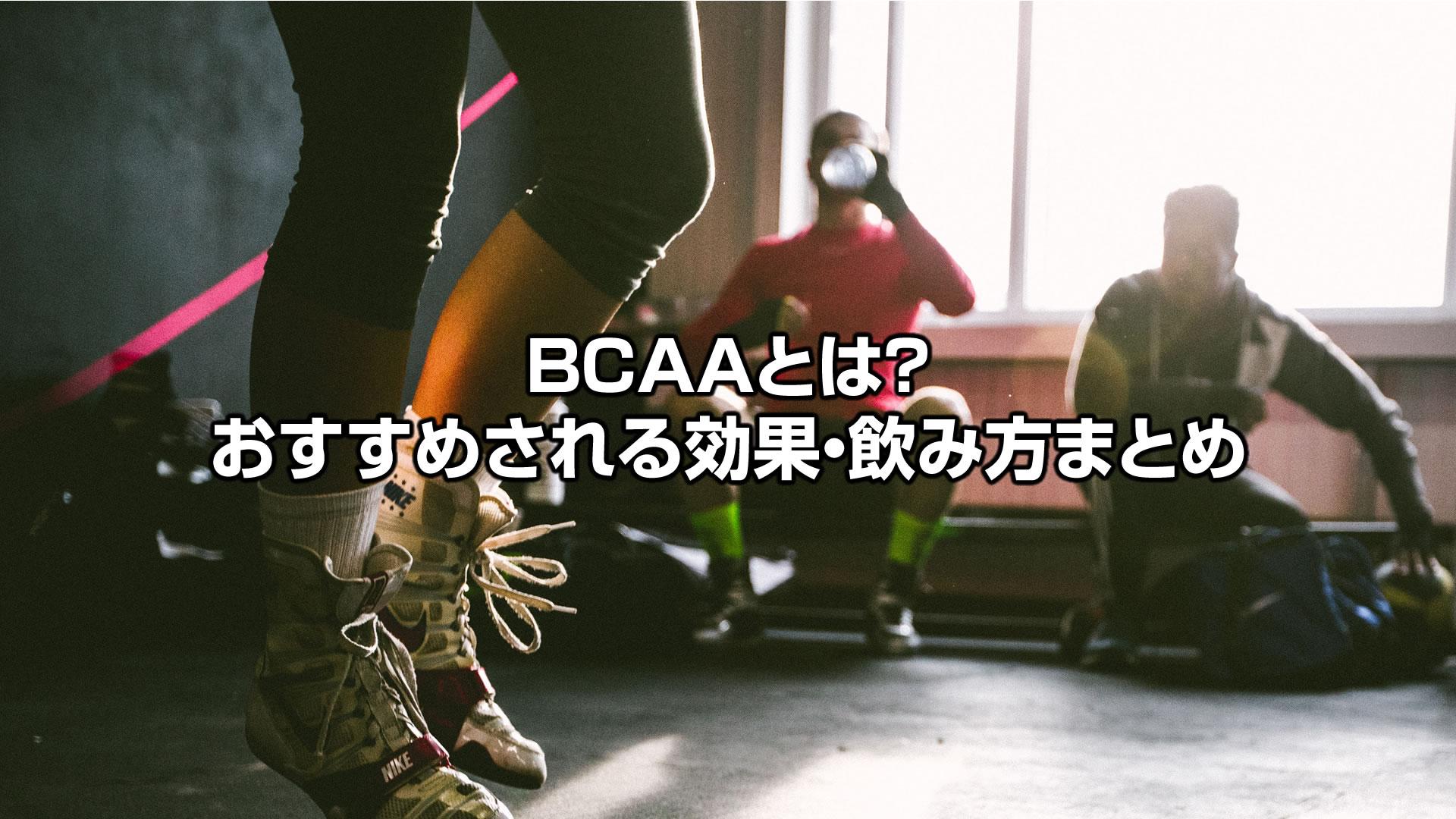 BCAAとは?おすすめされる効果・飲み方まとめ[iHerb]