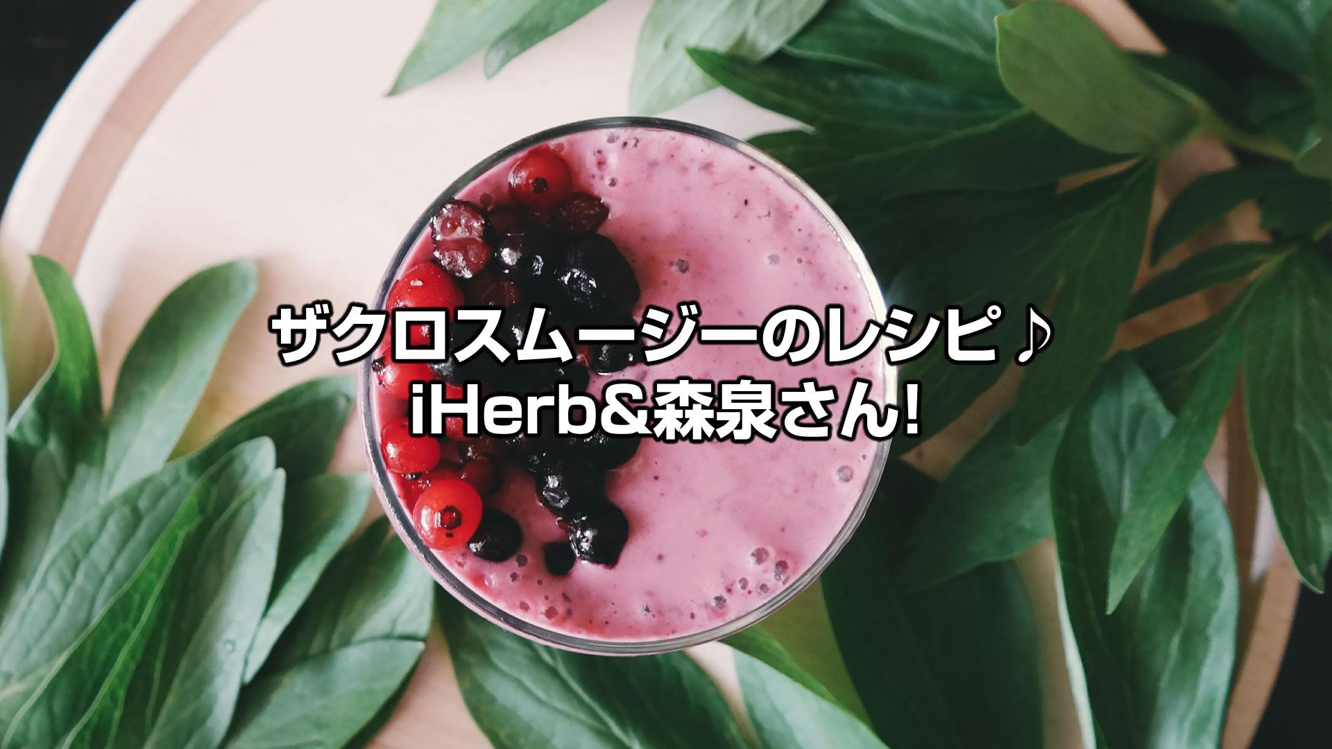 iHerb(アイハーブ)と森泉さんのザクロスムージーの作り方!