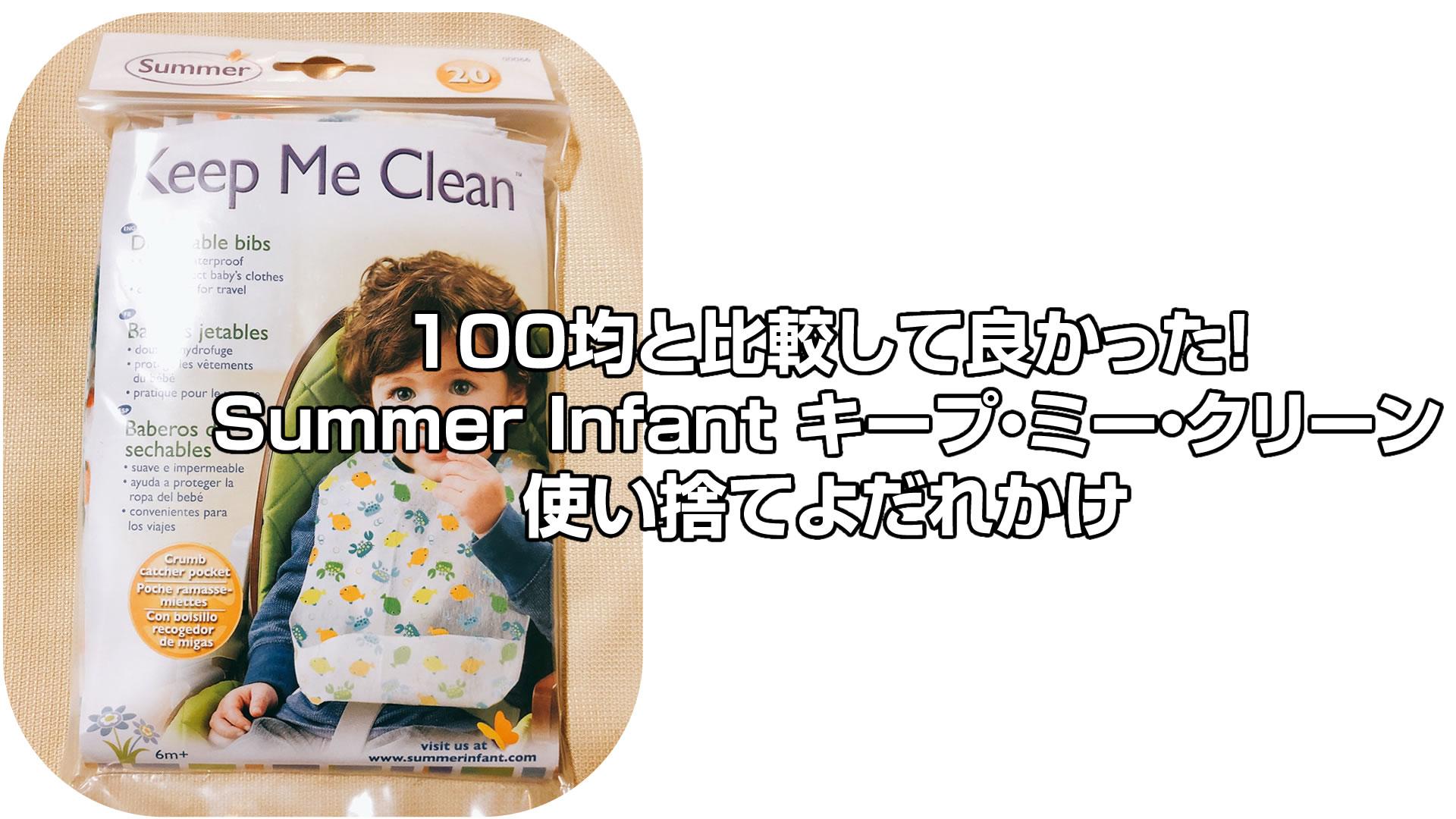 100均と比較してiHerbのSummer Infant キープ・ミー・クリーン使い捨てよだれかけが良かった