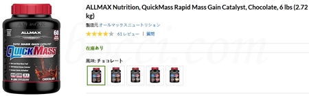 ALLMAX Nutrition QuickMass(オールマックスニュートリション クイックマス)の評判