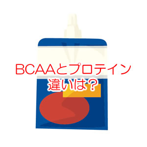BCAAとプロテインの違い