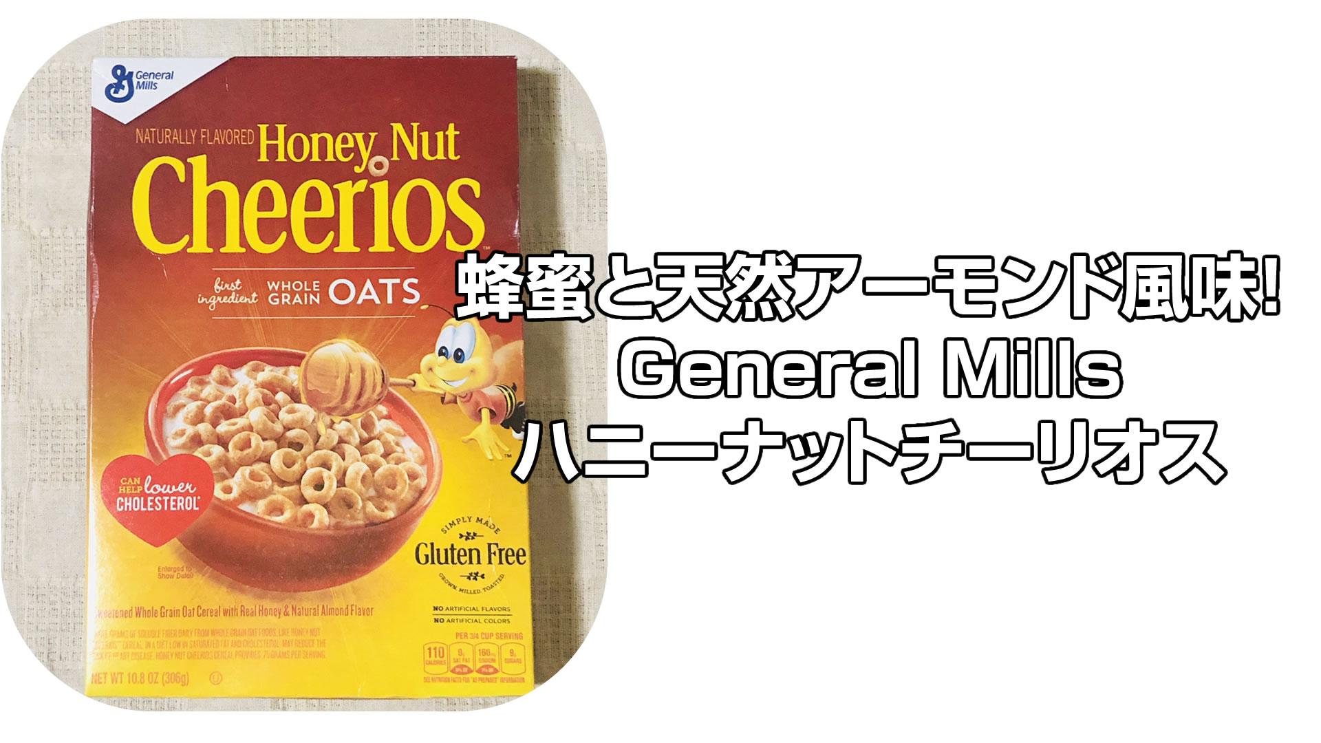 蜂蜜と天然アーモンド風味!General Millsハニーナットチーリオス[iHerb]