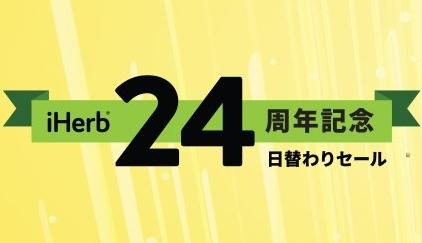 iHerb創立24周年記念セール