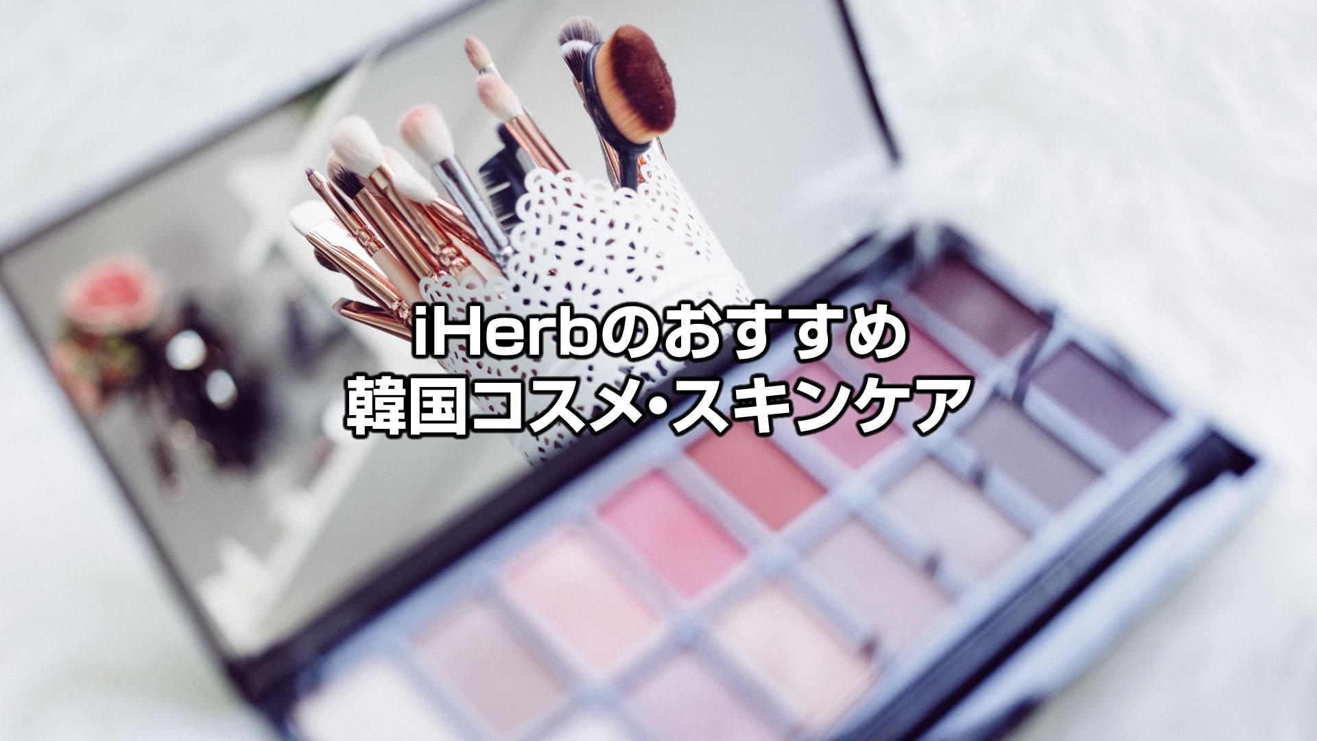アイハーブ(iHerb)で売っている韓国コスメ・スキンケアのおすすめ[Korean Beauty]