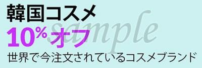 アイハーブ(iHerb)韓国コスメのセール画像