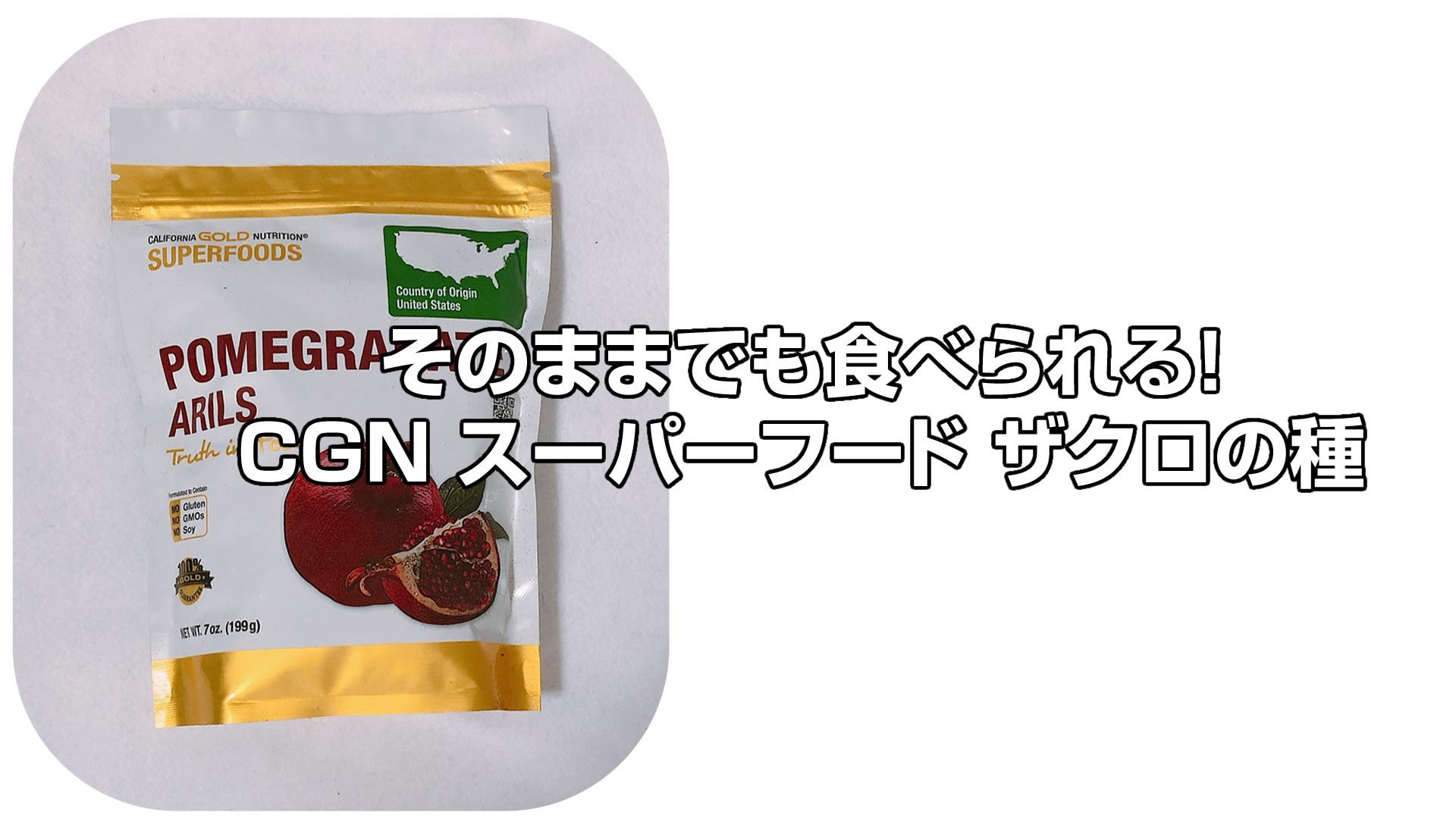 そのままでも食べられるCGN スーパーフード ザクロの種-iHerb(アイハーブ)