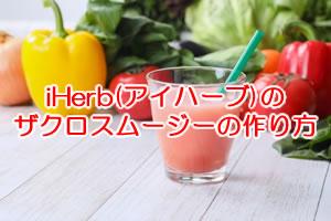iHerb(アイハーブ)のザクロスムージーの作り方・レシピ