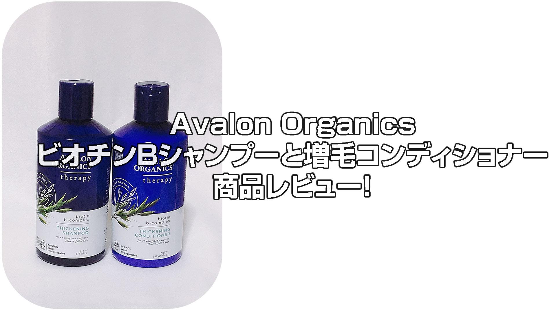 Avalon OrganicsビオチンBシャンプーと増毛コンディショナーでコシのない髪を強く![iHerb]