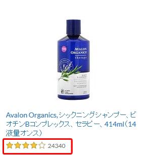 Avalon Organics Thickening Shampoo ビオチンBコンプレックスセラピーの口コミ