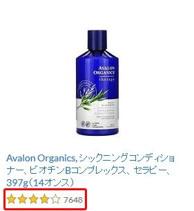Avalon Organics シックニングコンディショナー ビオチンBコンプレックス セラピーの口コミ