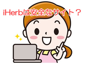 iHerbは安全な通販サイト?