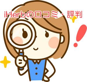 iHerbの口コミ・評判