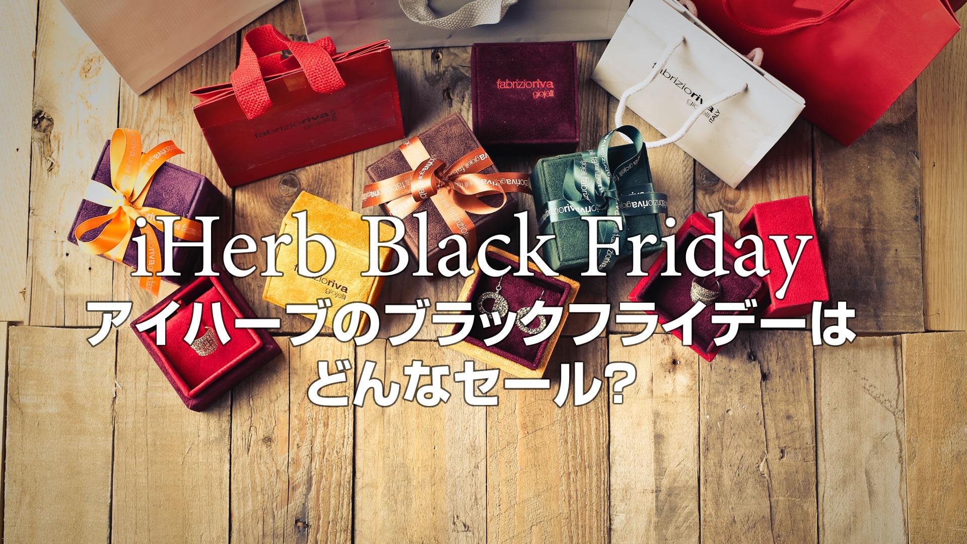 iHerb(アイハーブ)ブラックフライデーセールは1年で1番安いイベント期間!