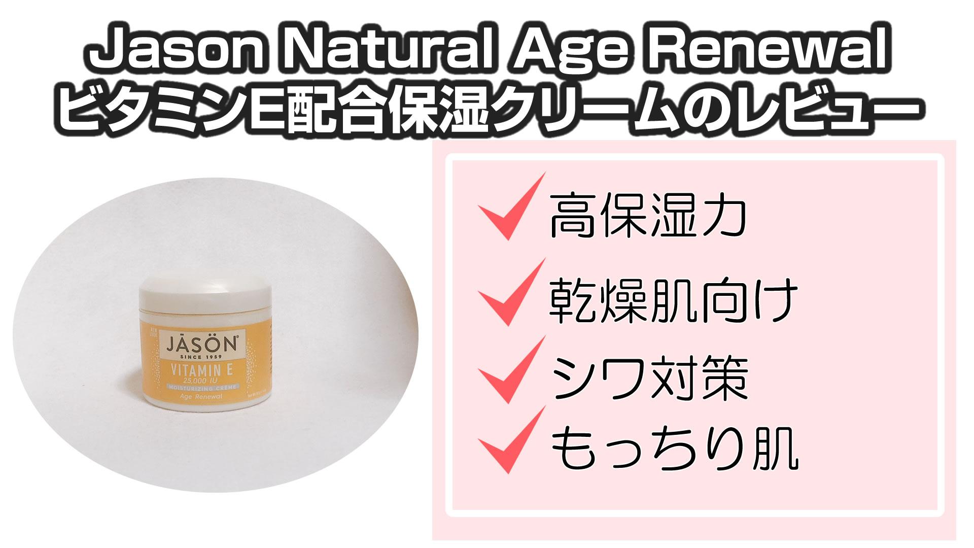 乾燥肌に♪Jason Natural Age Renewal(エイジリニューアル)ビタミンE配合保湿クリームのレビュー