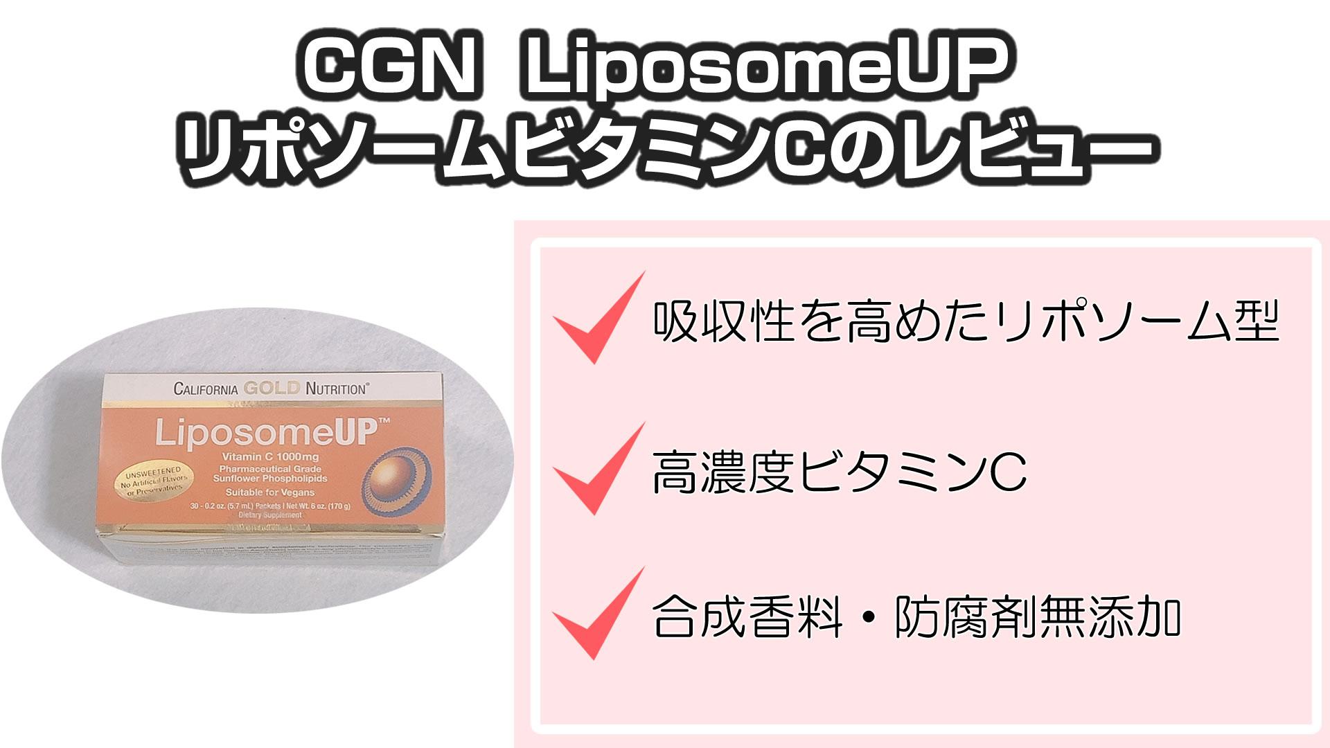 リポソーム型ビタミンCが1000mg!CGN LiposomeUP リポソームビタミンCのレビュー