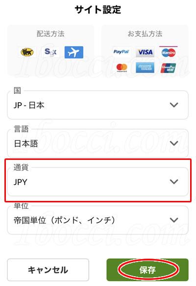 iHerbサイトの通貨が日本円に切り替わらない時の変更方法
