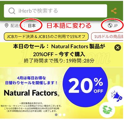 スマホ・タブレットのiHerbの言語設定を日本語に切り替えた