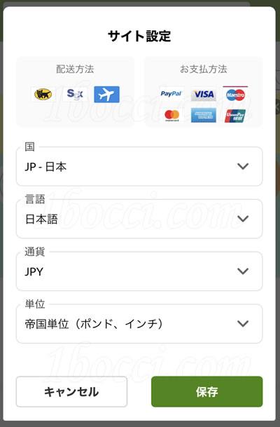 iHerbのサイトが全て日本語に変更