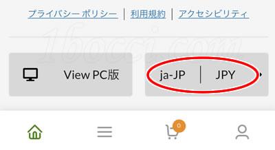 スマホ・タブレットから他、日本語への変え方