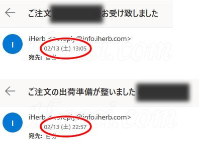 iHerb自動セレクト海外配送での届くまでの配送日数