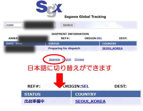 iHerb自動セレクト海外配送追跡番号をクリックしてSagawa Global Tracking