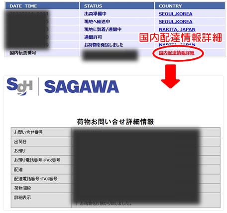 iHerb自動セレクト海外配送国内配達情報詳細のお問い合せ番号
