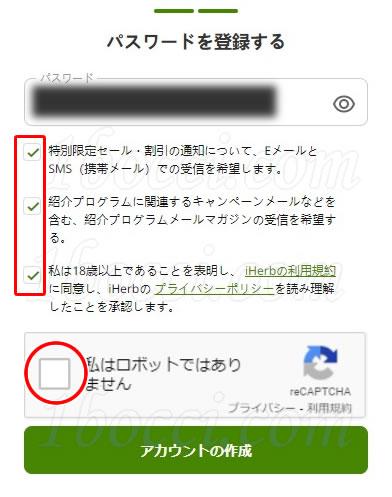 iHerb新規アカウント作成方法:パスワード登録