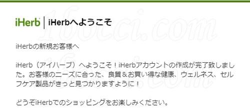iHerb新規アカウント作成メール