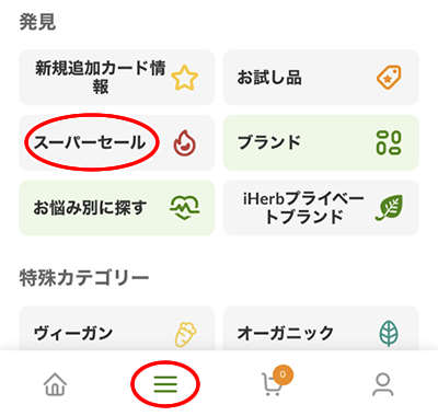 iHerbのスペシャル(スーパーセール)スマホ/iPhone