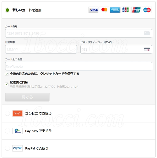 iHerb買い方の支払い方法の選択