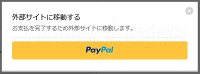 iHerbの買い方でPayPalでの支払い方法