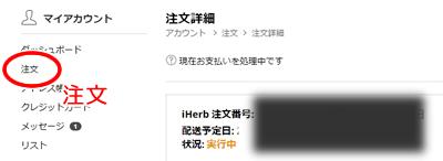 iHerb「注文」をクリックすると、注文履歴や配送状況も確認できる