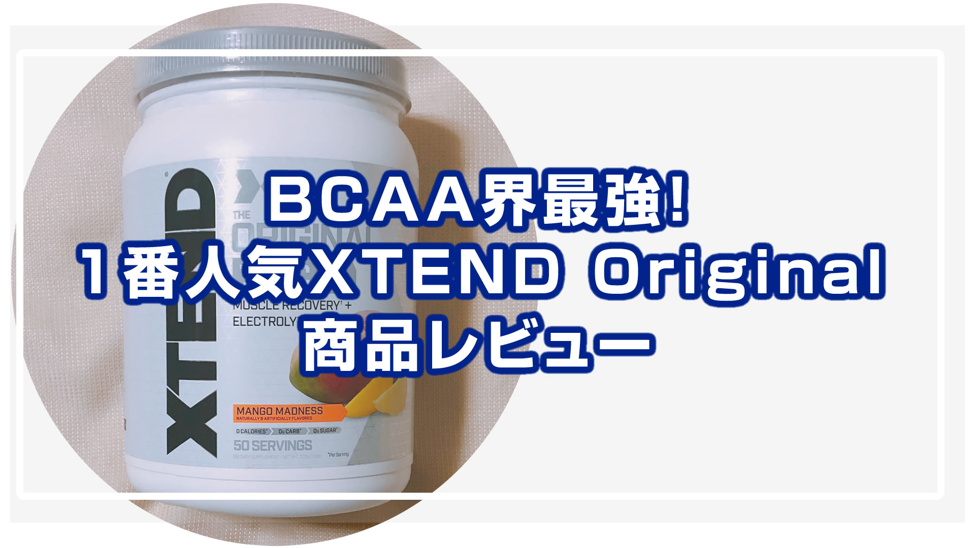 BCAA界1番人気のXTEND Originalの口コミ・レビュー